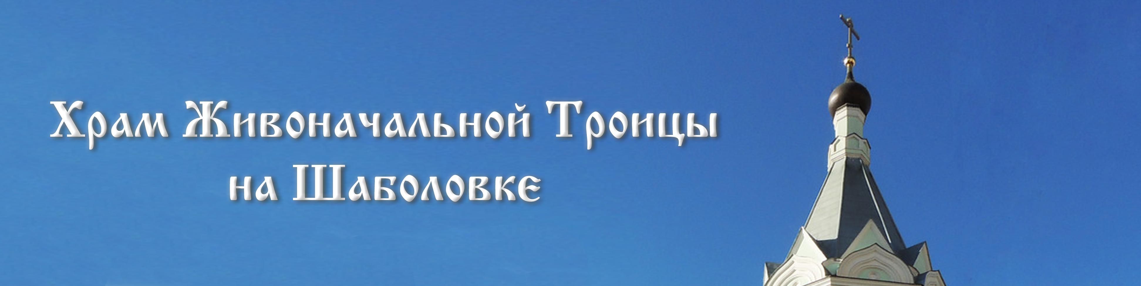 Храм Живоначальной Троицы на Шаболовке